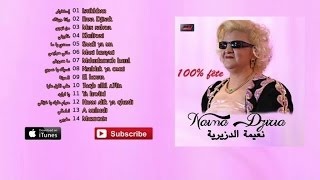 تحميل اغاني Naïma Dziria - 100% Live (Album Complet)⎜نعيمة الدزيرية MP3