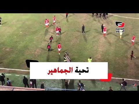 هتافات لـ«لاعبي الأهلي» لحظة خروجهم عقب اكتساح «بتروجت» برباعية
