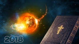КОНЕЦ СВЕТА 2018! ПРОРОЧЕСТВО ИЗ БИБЛИИ