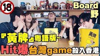 【board野】18禁Game『黃牌』Hit爆台灣game殺入香港~粵語版 w/ Hins Hidy 小白 Felix