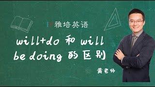 生活英语will do和will be doing的区别