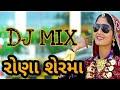 Rona Ser Ma (Full song)   GEETA RABARI  DJ Mix version    LATEST GUJARATI SONG