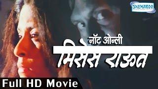 Download Video Not Only Mrs. Raut (HD) | Popular Marathi Movie| Aditi Deshpande| Madhura Velankar | Tushar Dalvi MP3 3GP MP4