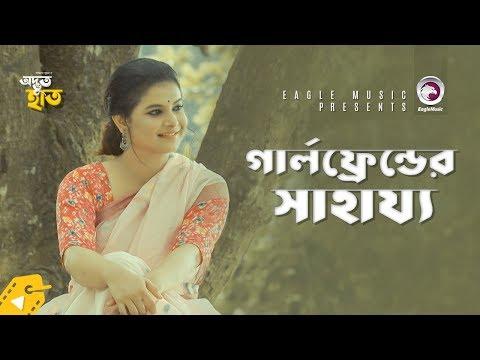 Girlfriender Sahajjo | Bangla Natok Scene | Afran Nisho | Sabnam Faria | Odbhut Haat