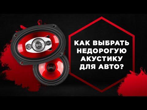 Выбор автомобильной акустики на замену штатной до 5000 рублей за комплект (фронт+тыл)