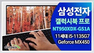 삼성전자 갤럭시북 프로 NT950XDX-G51A (SSD 256GB)_동영상_이미지