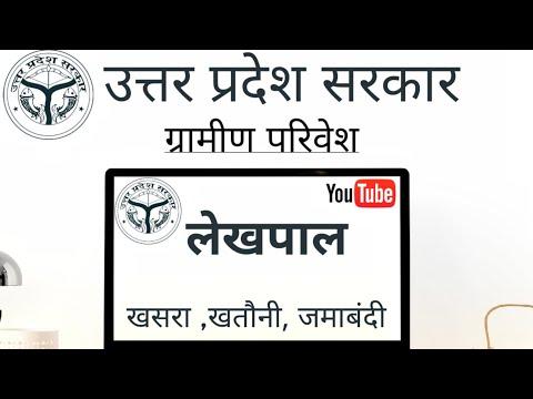 UP लेखपाल ग्रामीण परिवेश | भाग 1| खसरा, खतौनी, जमाबंदी| Lekhpal 2020 by Rahul sir,|#kingo