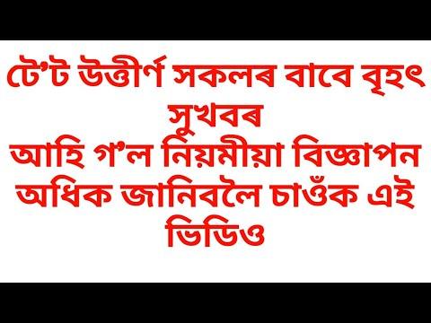 টে'ট উত্তীৰ্ণ সকলৰ বাবে সুখবৰ। আহি গল নিয়মীয়া বিজ্ঞাপন।  Assam TET regular advertisement