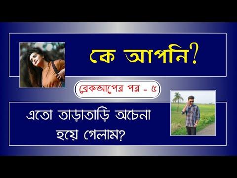 ব্রেকআপের পর - ৫   Conversation After Breakup - 5   A sad love story   Duet Voice Shayeri