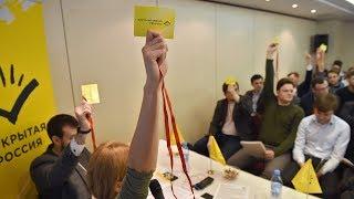 Конференция российского общественного движения «Открытая Россия»