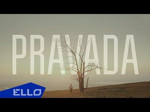 Clean Bandit - PRAVADA — Земля