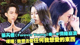 張芮僑《Forever Young》唱一半情緒崩潰 哽咽:我想去愛任何我想愛的東西