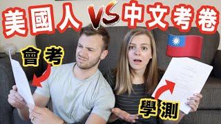 【美國人挑戰台灣學校的國文考卷🤯】從小學到大學 | 學了四年中文就能通過?