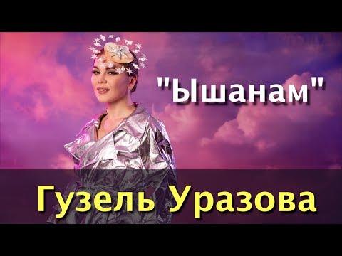 """Гузель Уразова - """"Ышанам"""" (Премьера, 2019)"""