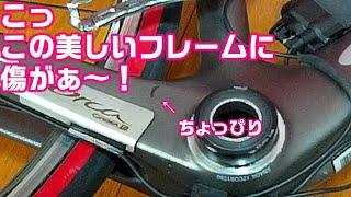 【ロードバイク】チェーン落ちの傷を補修してみた【補修】