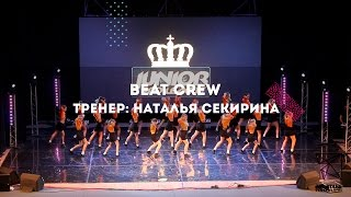 LKS Beat Crew Choreo by Наталья Секирина All Stars Dance Centre 2017