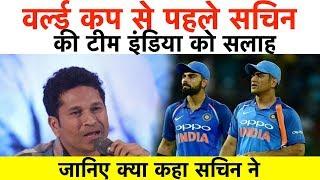 अभी-अभी : वर्ल्ड कप से पहले सचिन की टीम इंडिया को दी बड़ी सलाह