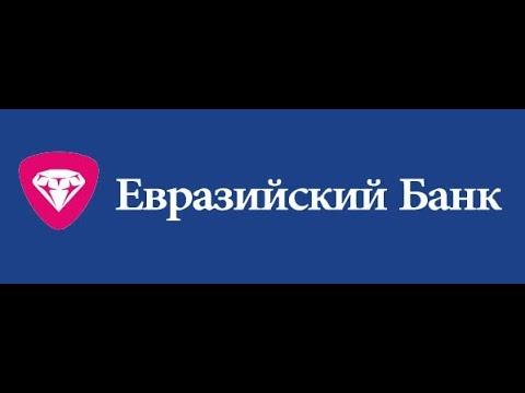 Банк Евразийский,жду ответ...)))