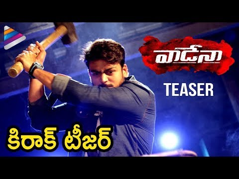 Vadena 2018 Telugu Movie TEASER | 2018 Latest Telugu Movie Trailers | Telugu FilmNagar