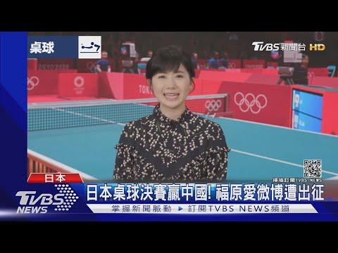 東京奧運 桌球 日本打贏中國 福原愛替日本隊慶祝遭中國網友出征