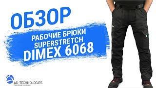 Рабочие брюки Superstretch Dimex 6068