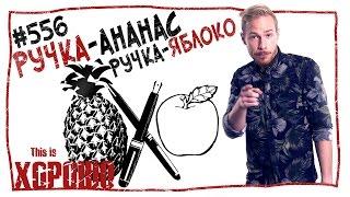 This is ХОРОШО, Ручка-ананас-ручка-яблоко. #556