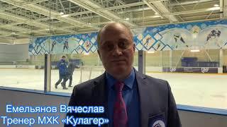 МЛК «JASTAR» Пресс-Конференция тренеров МХК «Кулагер» - МХК «Актобе»
