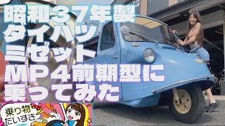 昭和37年製!ダイハツミゼットMP4前期型に乗ってみた【乗り物だいすき】