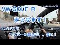 VW GOLF 7.5 R!最強グレードを1日試乗!響きが、、すごい!