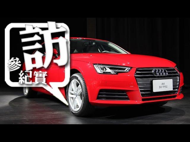 20160630 Audi A4 車系發表會