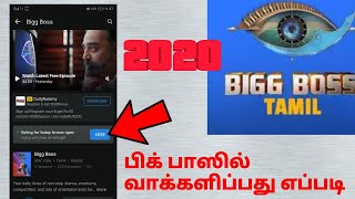 How To Vote Bigg Boss 4 in Hotstar | பிக் பாஸில் வாக்களிப்பது எப்படி? 2020