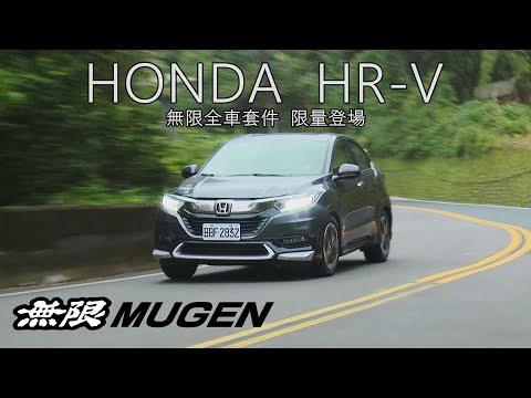 HR-V MUGEN無限 全車套件限量登場