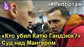 """Разборки """"ветеранов АТО"""" в суде по убийству Гандзюк"""