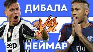 ДИБАЛА vs НЕЙМАР - Рэп о футболе