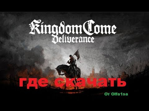 Где скачать Kingdom Come: Deliverance
