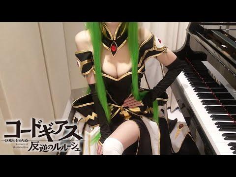 叛逆的魯魯修 / 鋼琴演奏