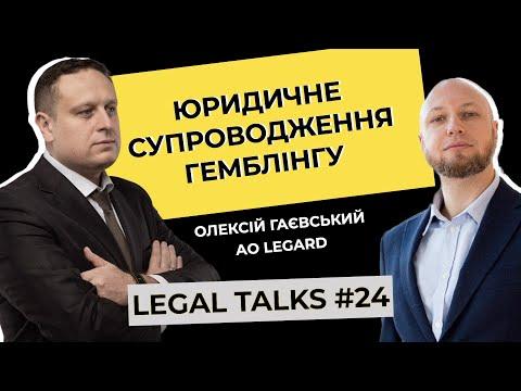 Legal Talks #24 | Олексій Гаєвський | Юридичне супроводження гемблінгу в АО Legard - N-jYAMgmu3Q