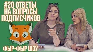 Фыр-Фыр Шоу - #20 ОТВЕТЫ НА ВОПРОСЫ ПОДПИСЧИКОВ / Николетта Шонус и Саша Попкова