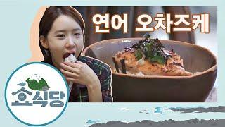[효식당 스페셜] 효리네 레시피! #김밥 #연어 오차즈케