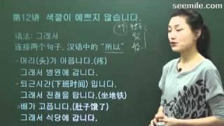 (韩国语基础) 第12讲 颜色不好看 - 색깔이 예쁘지 않습니다.