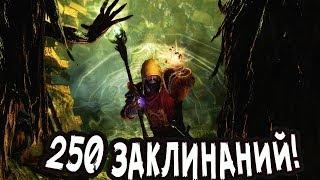 Скайрим: 250 новых заклинаний мод Магия Мидаса эволюционировала!