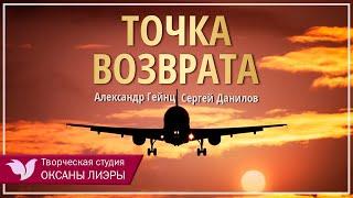 С днем Гражданской Авиации! Сергей Данилов - Точка возврата. Для тех, кто любит Небо!