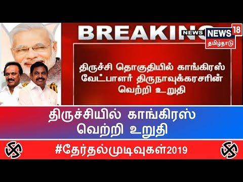 Election Results 2019 Live Updates | திருச்சி தொகுதியில் திருநாவுக்கரசரின் வெற்றி உறுதி