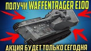 ПРЕМИУМ ТАНК WAFFENTRAGER E100 ЗА БОНЫ! СЕГОДНЯ!