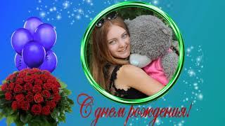 С ДНЕМ РОЖДЕНИЯ, 18 ЛЕТ!