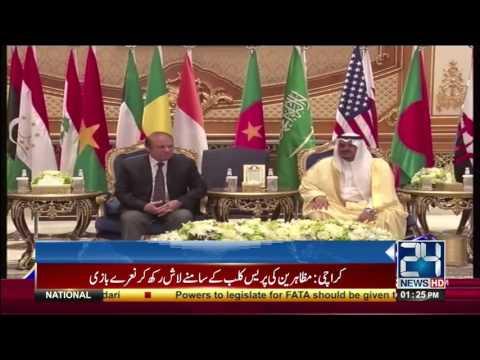 , title : 'Prime Minister Nawaz Sharif arrives in Saudi Arabia'