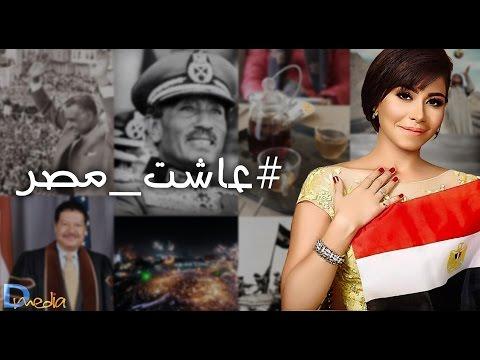 شيرين عبد الوهاب | عاشت مصر - الراديو 9090