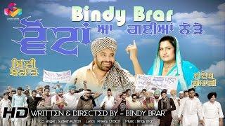 Vottan Aa Gaiyan Nede  Bindy Brar