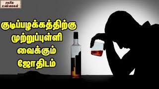 Astrological Remedy To Quit Alcohol    Unknown Facts Tamil