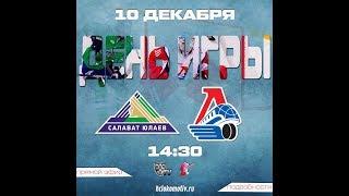 Матч КХЛ: Салават Юлаев – Локомотив